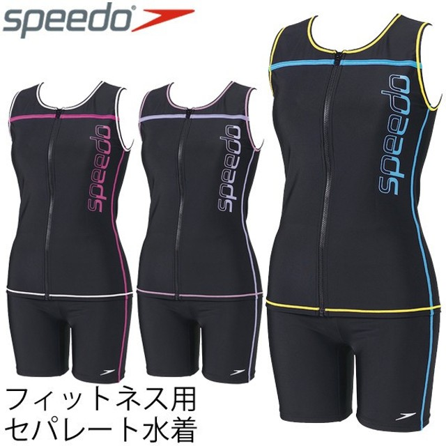 610d98383bf スピード SPEEDO レディース フィットネス用水着 セパレーツ スイミング 水泳 女性用 3分丈 セパレート スイム