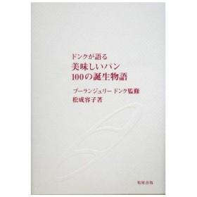 ドンクが語る美味しいパン100の誕生物語/松成容子(著者),ブーランジュリードンク(その他)