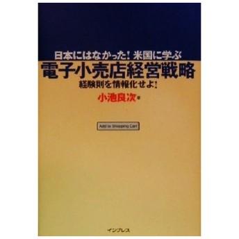 電子小売店経営戦略 日本にはなかった!米国に学ぶ 経験則を情報化せよ!/小池良次(著者)
