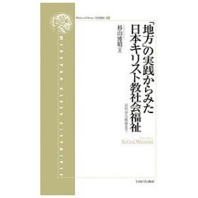 「地方」の実践からみた日本キリスト教社会福祉 近代から戦後まで/杉山博昭