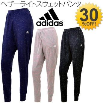 レディース スウェットパンツ /アディダス adidas/ヘザー ライト スウェット ロングパンツ adidas スエット スポーツ トレーニング ウェア/BWE38