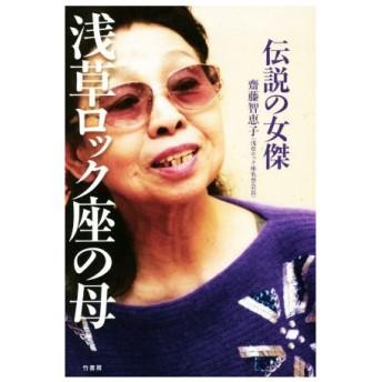 伝説の女傑 浅草ロック座の母/齋藤智恵子(著者)