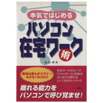本気ではじめる パソコン在宅ワーク術/山口ゆみ(著者)