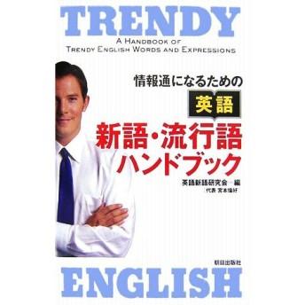 情報通になるための英語 新語・流行語ハンドブック/英語新語研究会(著者)