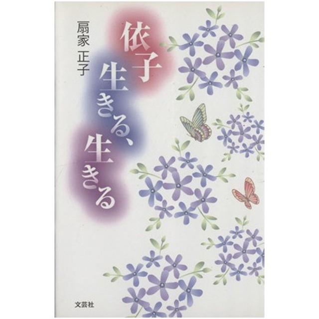 依子 生きる、生きる/扇家正子(著者)