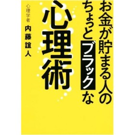 お金が貯まる人のちょっとブラックな心理術/内藤誼人(著者)