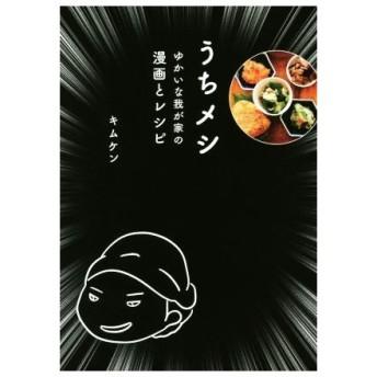 うちメシ ゆかいな我が家の漫画とレシピ/キムケン(著者)