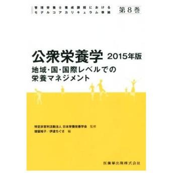 公衆栄養学 2015年版(第8巻) 地域・国・国際レベルでの栄養マネジメント/日本栄養改善学会(その他)