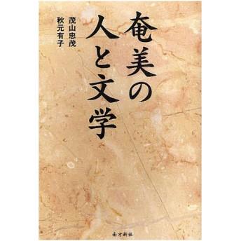 奄美の人と文学/茂山忠茂/秋元有子