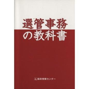 選管事務の教科書/国政情報センター(その他)
