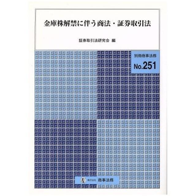 金庫株解禁に伴う商法・証券取引法/証券取引法研究会(編者)