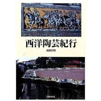 西洋陶芸紀行/前田正明【著】