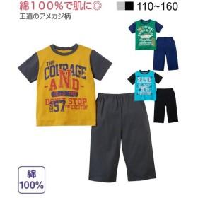 パジャマ キッズ 綿100% アメカジプリント 男の子 子供服・ジュニア服  身長110/120/130cm ニッセン