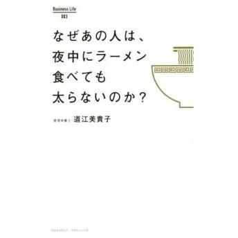 なぜあの人は、夜中にラーメン食べても太らないのか? Business Life003/道江美貴子(著者)