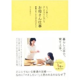もっと楽しく、少しだけていねいなお母さん仕事 美人開花シリーズ/ひぐまあさこ(著者)