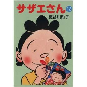 サザエさん(文庫版)(16) 朝日文庫/長谷川町子(著者)