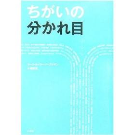 ちがいの分かれ目/M.T.ノーブルマン(著者),都恋堂著(著者)