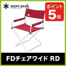 snow peak スノーピーク FDチェアワイドRD チェア 椅子 イス アウトドア キャンプ 姿勢が良くなる ワイドチェア LV-077RD フェス