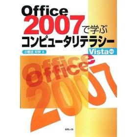 Office2007で学ぶコンピュータリ/小野目如快(著者)