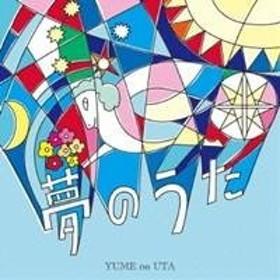 (V.A.)/夢のうた 【CD】