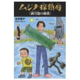 ムジナ探偵局 〔4〕/富安陽子/おかべりか
