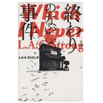 終わりのない事件 論創海外ミステリ/L.A.G.ストロング(著者),川口康子(訳者)