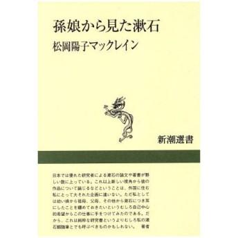孫娘から見た漱石 新潮選書/松岡陽子(著者)