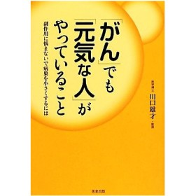「がん」でも「元気な人」がやっていること/川口雄才【監修】