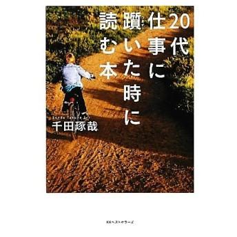20代 仕事に躓いた時に読む本/千田琢哉【著】