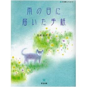 雨の日に届いた手紙/長松あき子