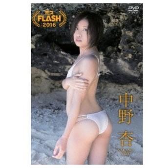 中野杏/ミスFLASH2016 中野杏 【DVD】