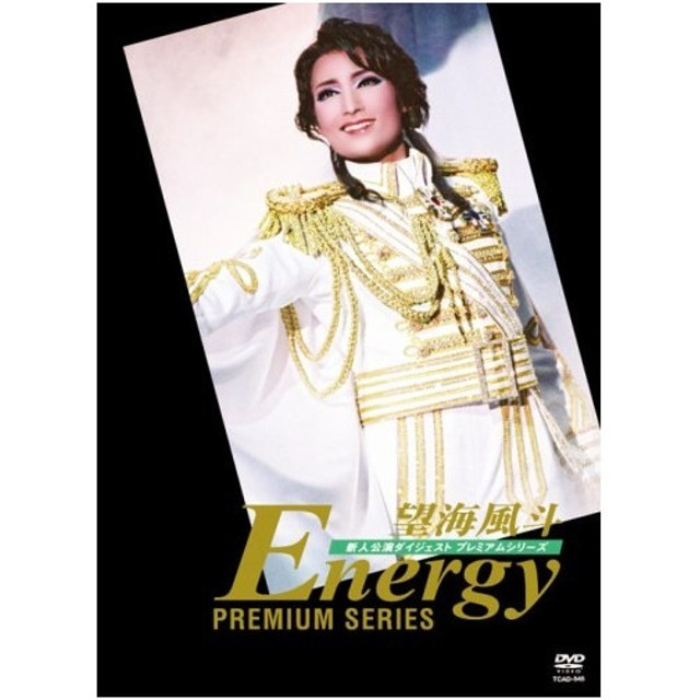 望海風斗 「Energy PREMIUM SERIES」 【DVD】
