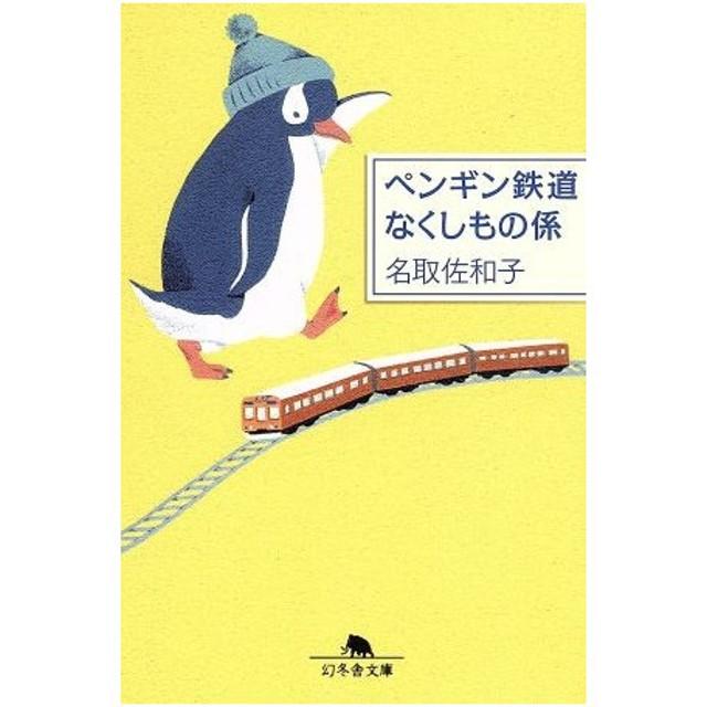 ペンギン鉄道なくしもの係 幻冬舎文庫/名取佐和子(著者)
