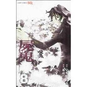 屍鬼(ジャンプC)(8) ジャンプC/藤崎竜(著者)
