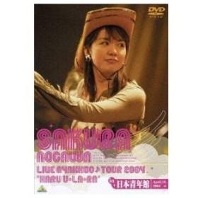 野川さくら LIVE にゃっほ〜 TOUR2004 春 U・La・Ra 【DVD】