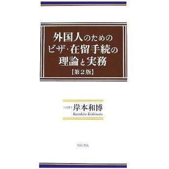 外国人のためのビザ・在留手続の理論と実務/岸本和博【著】