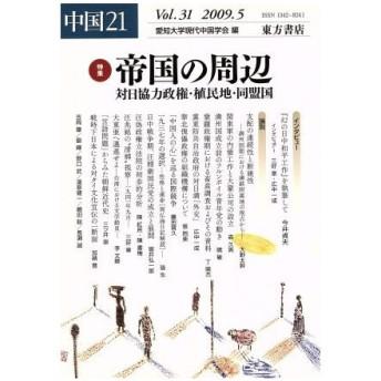中国21(Vol.31)/愛知大学現代中国学会(著者)
