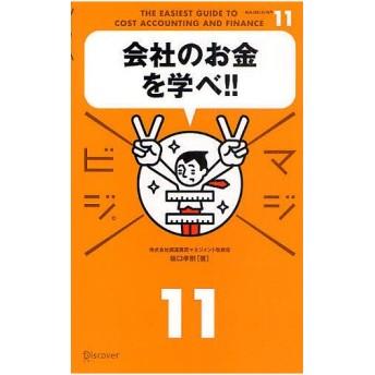 会社のお金を学べ!!/坂口孝則