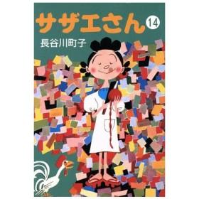 サザエさん(文庫版)(14) 朝日文庫/長谷川町子(著者)
