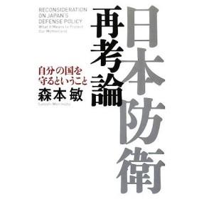 日本防衛再考論 自分の国を守るということ/森本敏【著】