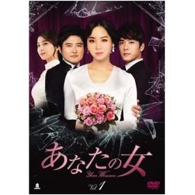 あなたの女 DVD-BOX1 【DVD】