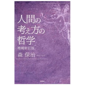 人間の考え方の哲学 増補新訂版/森保治(著者)