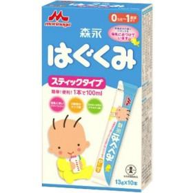 0ヵ月から森永 乳児用ミルク はぐくみ ステックタイプ 13g×10本 1箱 森永乳業