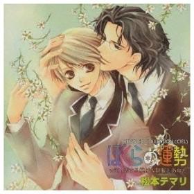 (ドラマCD)/ぼくらの運勢 【CD】