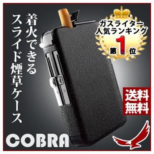 電熱式煙草ケース コブラ MI-YAN618 煙草ケース 10本収納 片手で煙草が吸える シガーケース ライター 持ち歩き 煙草 ケース 高級感 メンズ おしゃれ 電熱式