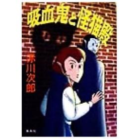 吸血鬼と怪猫殿 コバルト文庫/赤川次郎(著者)