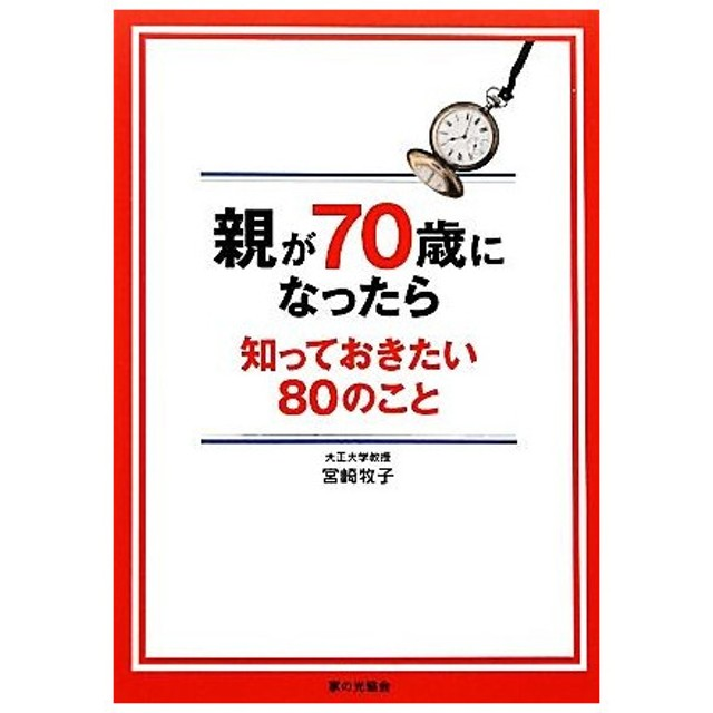 親が70歳になったら知っておきたい80のこと/宮崎牧子【著】