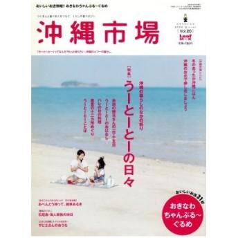 沖縄市場(Vol.20)/地方小出版流通センター(その他)