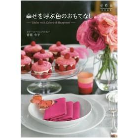 幸せを呼ぶ色のおもてなし Tables with Colors of Happiness/菅原令子