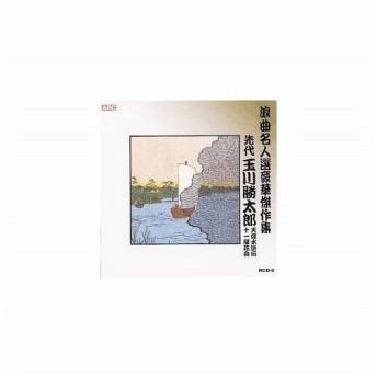 玉川勝太郎/浪曲名人選豪華傑作集 (天保水滸伝、他) 【CD】